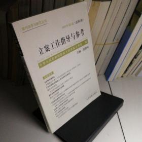 立案工作指导与参考.2003年第1卷(总第2卷)