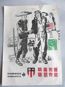 中国空军美国志愿援华航空队------飞虎队   战时传单一枚(回流1)