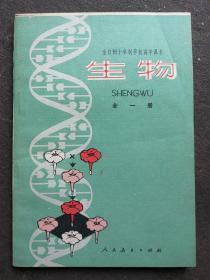 全日制十年制学校高中课本(试用本)生物 全一册