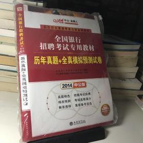 历年真题+全真模拟预测试卷