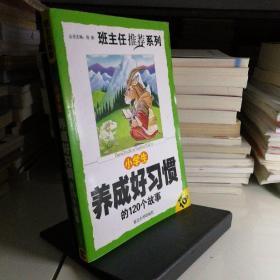 班主任推荐系列 第一辑《小学生最爱读的120个美德故事》