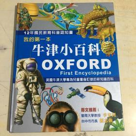 牛津小百科(OXFORD First Encyclopedia)