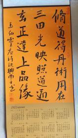 2021年新春年历陈全林书张玉仙老师诗诀