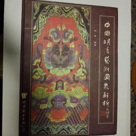 中国明清艺术图象解析