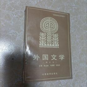 外国文学(增订本)