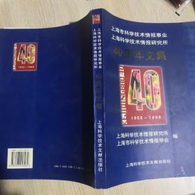 上海市科学技术情报事业上海科学技术情报研究所40周年文集:1958~1998