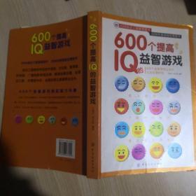 600个提高IQ的益智游戏