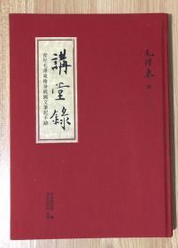 讲堂录:青年毛泽东修身与国文笔记手迹
