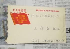 文革实寄封   有语录有邮票