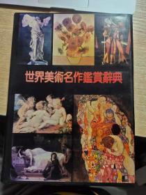 世界美术名作鉴赏辞典