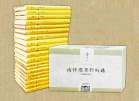 正版 南怀瑾著作精选(精装19册)南怀瑾全集典藏