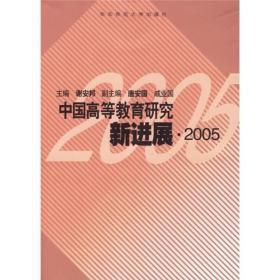 中国高等教育研究新进展2005