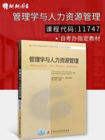 全新正版自考教材11747管理学与人力资源管理 中国财政经济出版社 中英合作商务管理/金融管理