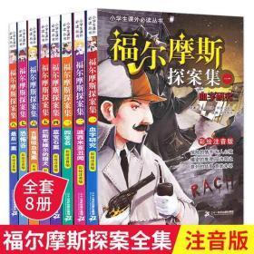 福尔摩斯探案集小学生版 探案全集正版原版原著全套注音版一二三年级阅读课外书必读少儿大侦探悬疑推理小说儿童书籍6-7-9-10-12岁