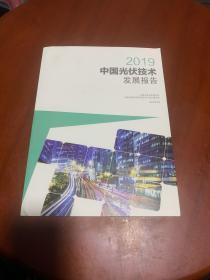 2019中国光伏技术发展报告