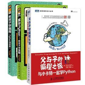 教孩子学Python编程2册 父与子的编程之旅 从入门到实战数据分析零基础自学教程书计算机基础小甲鱼机器语言程序设计网络爬虫书籍