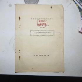 清江市地方国营光华化学厂1957年度上半年度工业计划执行情况检查总结报告