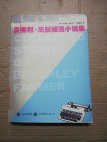 贝弗利·法默短篇小说集  (馆藏)