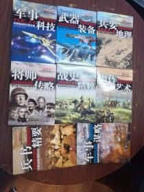 未来军事家学识丛书----全15册、现存1-7/11(共8册同售)