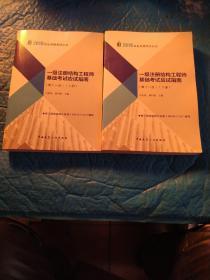 2019一級注冊結構工程師基礎考試應試指南(第十一版)(套裝上下冊)