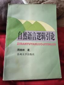 自然语言逻辑引论(大32)