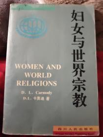 妇女与世界宗教