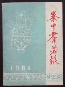 增刊号:秦中群芳录1984(大量戏曲表演艺术家剧照)