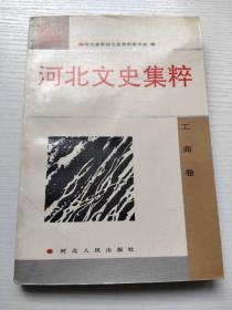 河北文史集粹:工商卷