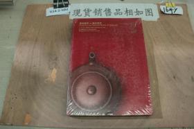 北京瀚海2019秋季拍卖会:紫瓯凝香——紫砂艺术