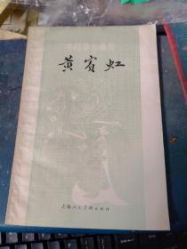 黄宾虹(插图本,如同画册,黄宾虹不同时期画作15副,1979年一版一印) (私藏品佳