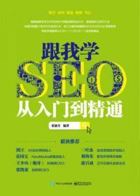 正版二手  跟我学SEO从入门到精通  电子工业出版社  9787121280566