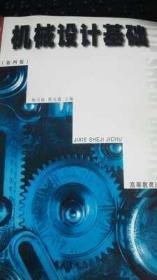机械设计基础(第四版) 杨可桢 程光蕴