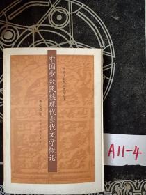 中国少数民族现代当代文学概论