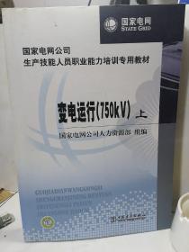 变电运行(750KV)(上下册)