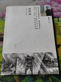 画壁录(南京艺术学院美术学院教学科研创作系列丛书)