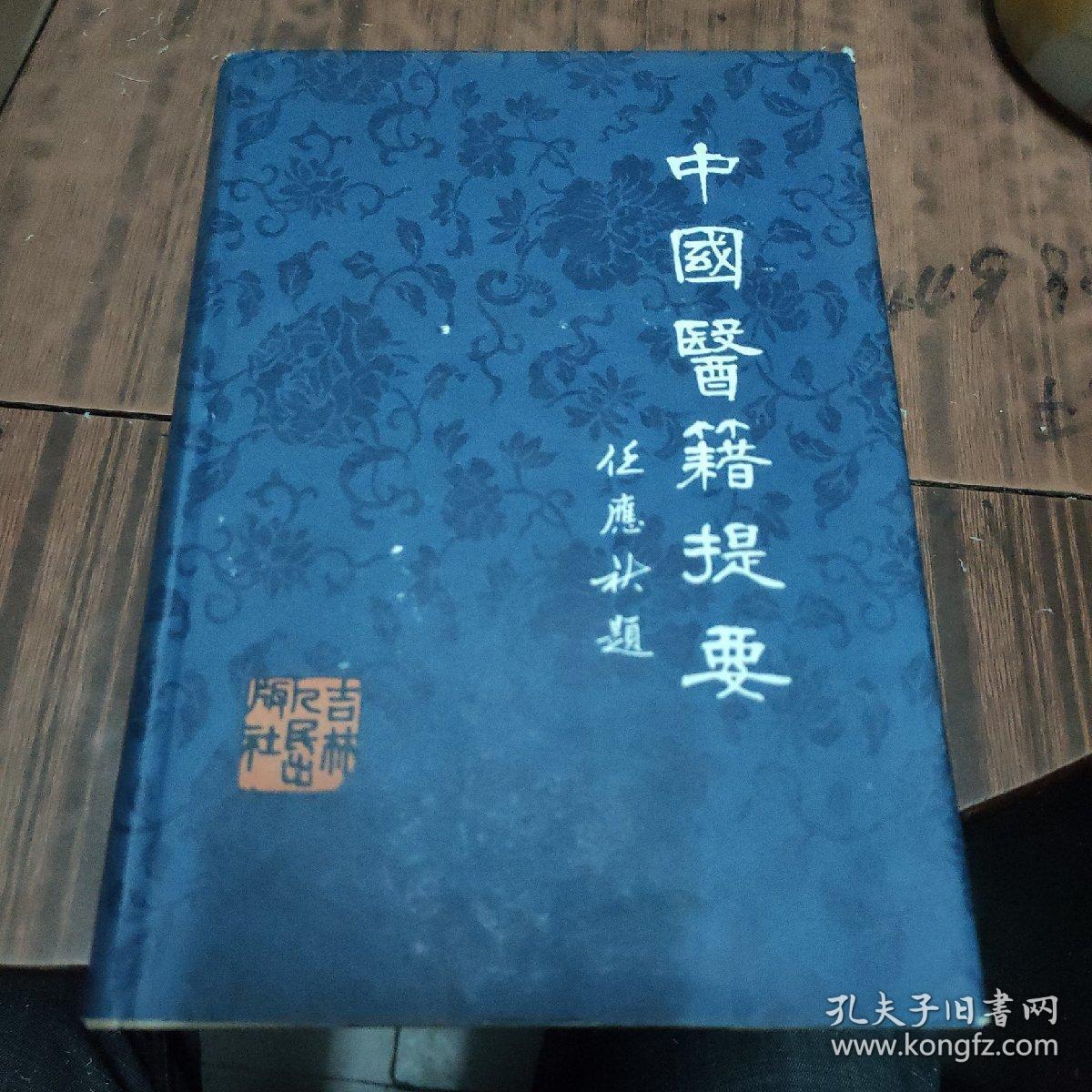 中国医籍提要(上)(2-2)