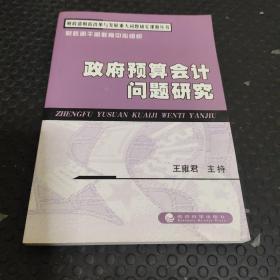 财政部财政改革与发展重大问题研究课题丛书:政府预算会计问题研究