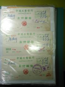 久藏文献纸杂第七册