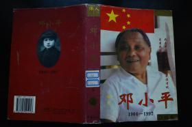 伟人邓小平(1904-1997)(珍藏本 上下)