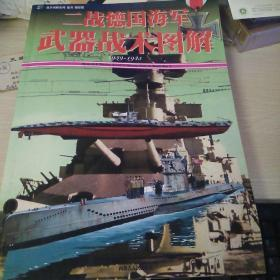 二战德国海军武器战术图解(1939---1945)