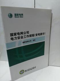 國家電網公司電力安全工作規程(變電部分)