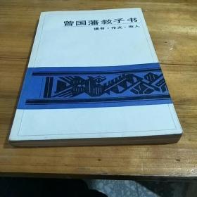 曾国藩教子书