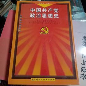 中国共产党政治思想史