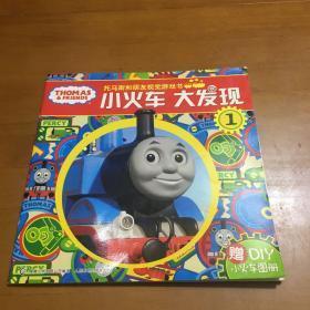 托马斯和朋友视觉游戏书:小火车大发现1