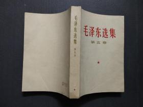 《毛泽东选集 第五卷》