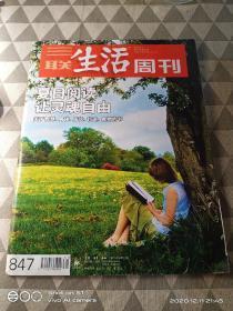 三联生活周刊      2015年8.3   2015年第31期  主题:夏日阅读让灵魂自由,关于智慧,身体,成长,食物的书,那个叫三毛的女人