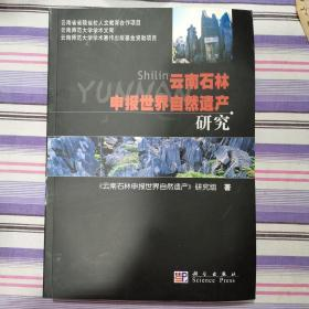 云南石林申报世界自然遗产研究