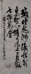 徐文达《书法》一幅,尺寸:100×41特价处理旧物,不包真假,买家自鉴。