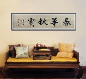 赵永夫老师精品书法