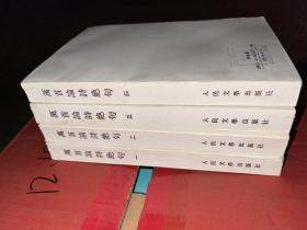万首论诗绝句 全4册